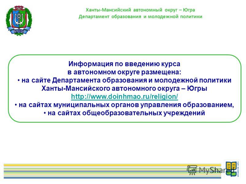 3 Ханты-Мансийский автономный округ – Югра Департамент образования и молодежной политики Информация по введению курса в автономном округе размещена: на сайте Департамента образования и молодежной политики Ханты-Мансийского автономного округа – Югры h