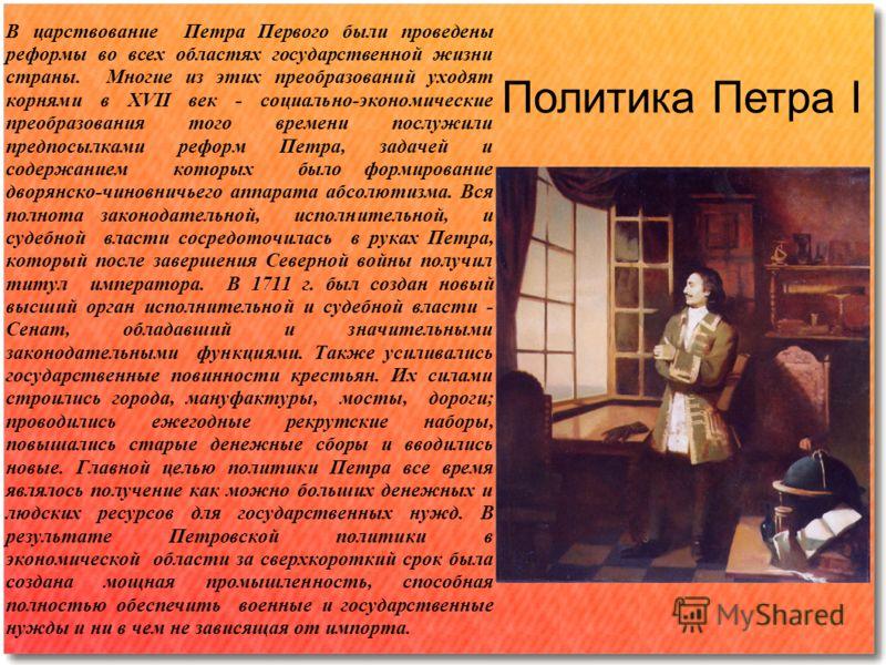 В царствование Петра Первого были проведены реформы во всех областях государственной жизни страны. Многие из этих преобразований уходят корнями в XVII век - социально-экономические преобразования того времени послужили предпосылками реформ Петра, зад