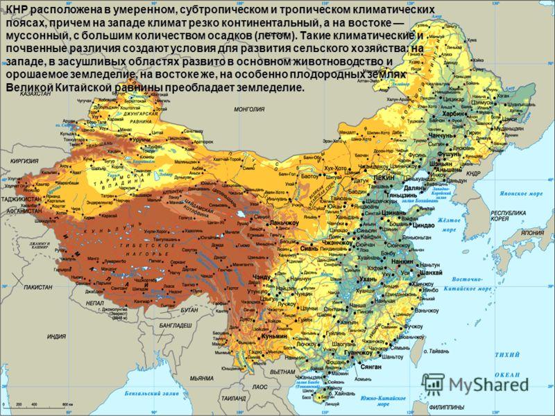 КНР расположена в умеренном, субтропическом и тропическом климатических поясах, причем на западе климат резко континентальный, а на востоке муссонный, с большим количеством осадков (летом). Такие климатические и почвенные различия создают условия для