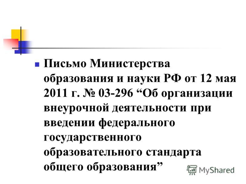 Письмо Министерства образования и науки РФ от 12 мая 2011 г. 03-296 Об организации внеурочной деятельности при введении федерального государственного образовательного стандарта общего образования