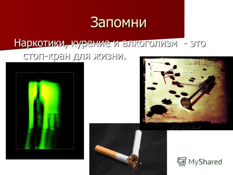 Запомни Запомни Наркотики, курение и алкоголизм - это стоп-кран для жизни.