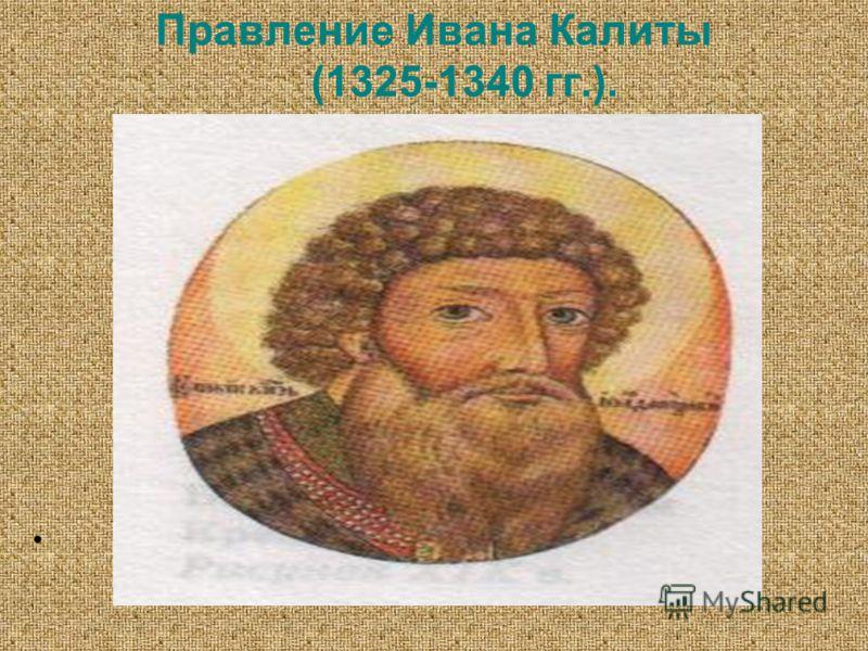 Правление Ивана Калиты (1325-1340 гг.).