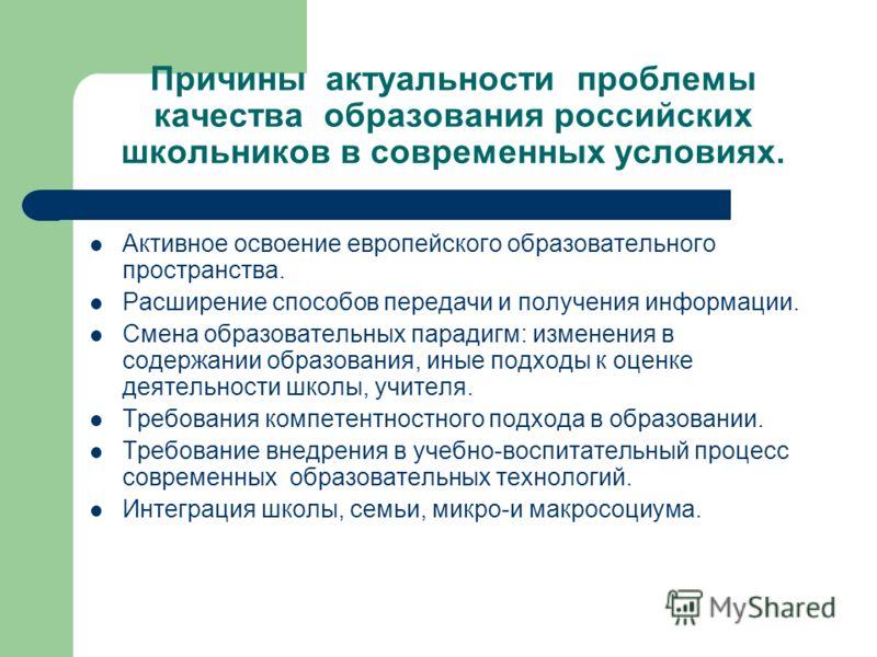 Причины актуальности проблемы качества образования российских школьников в современных условиях. Активное освоение европейского образовательного пространства. Расширение способов передачи и получения информации. Смена образовательных парадигм: измене