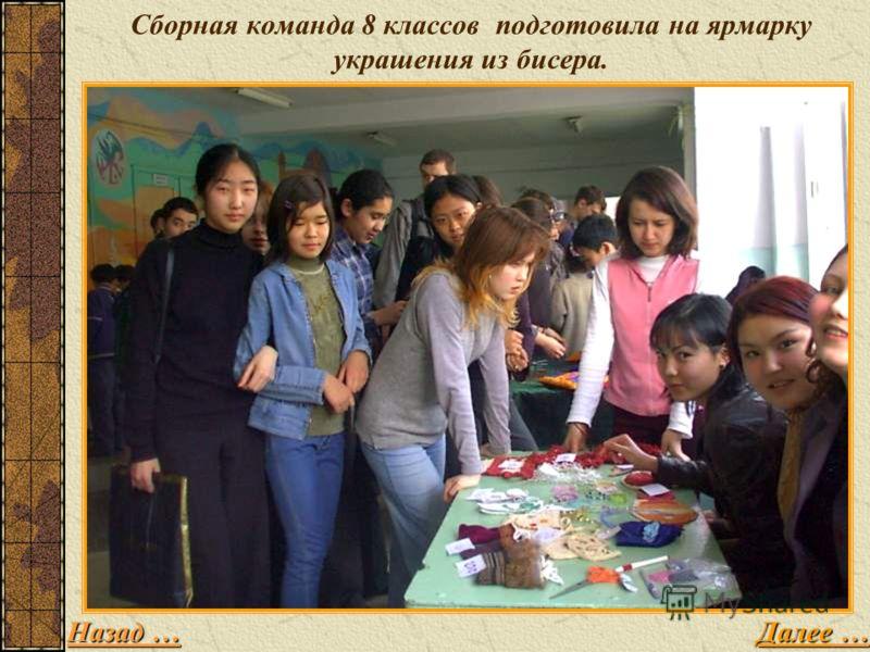 Сборная команда 8 классов подготовила на ярмарку украшения из бисера. Назад … Назад … ДалееДалее … Далее
