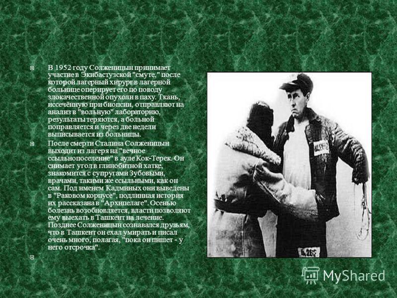 В 1952 году Солженицын принимает участие в Экибастузской