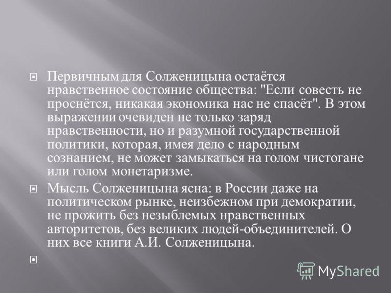 Первичным для Солженицына остаётся нравственное состояние общества :