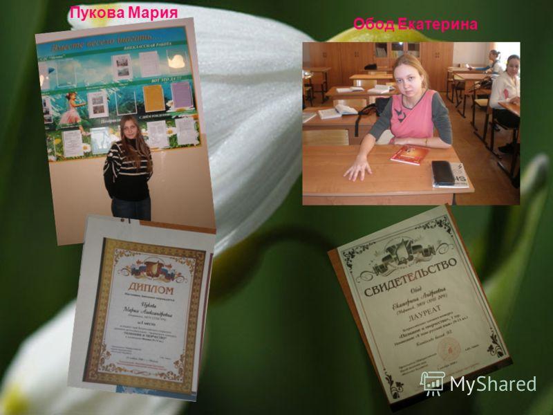 Пукова Мария Обод Екатерина