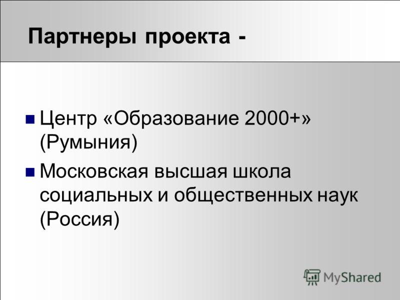Партнеры проекта - Центр «Образование 2000+» (Румыния) Московская высшая школа социальных и общественных наук (Россия)