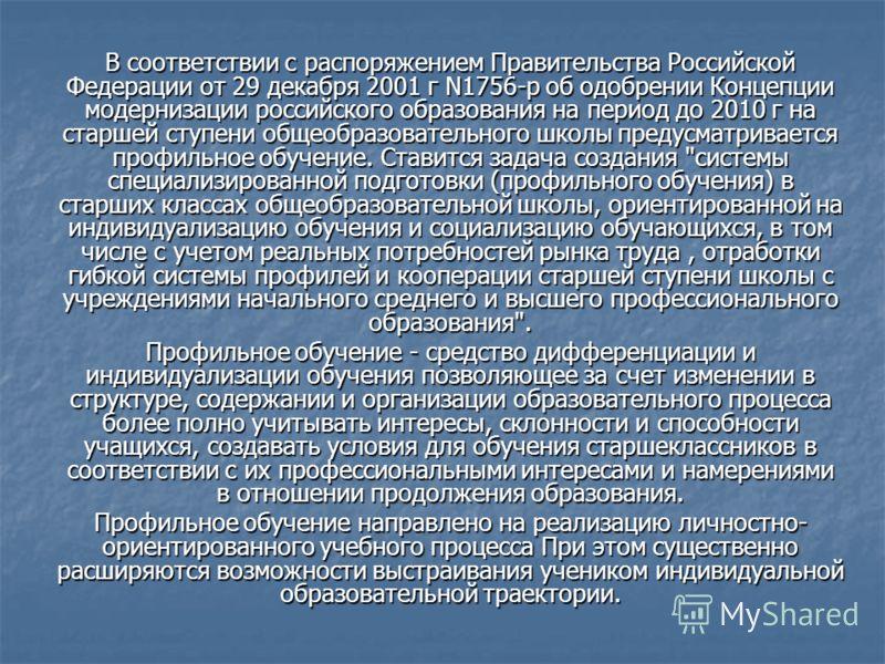 В соответствии с распоряжением Правительства Российской Федерации от 29 декабря 2001 г N1756-p об одобрении Концепции модернизации российского образования на период до 2010 г на старшей ступени общеобразовательного школы предусматривается профильное
