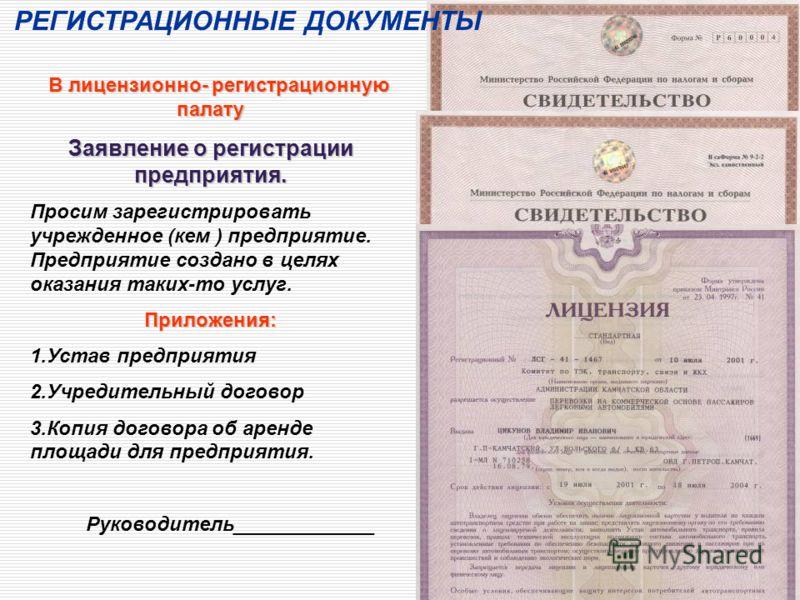 В лицензионно- регистрационную палату Заявление о регистрации предприятия. Просим зарегистрировать учрежденное (кем ) предприятие. Предприятие создано в целях оказания таких-то услуг.Приложения: 1.Устав предприятия 2.Учредительный договор 3.Копия дог