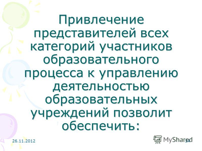 26.11.201234 Привлечение представителей всех категорий участников образовательного процесса к управлению деятельностью образовательных учреждений позволит обеспечить: