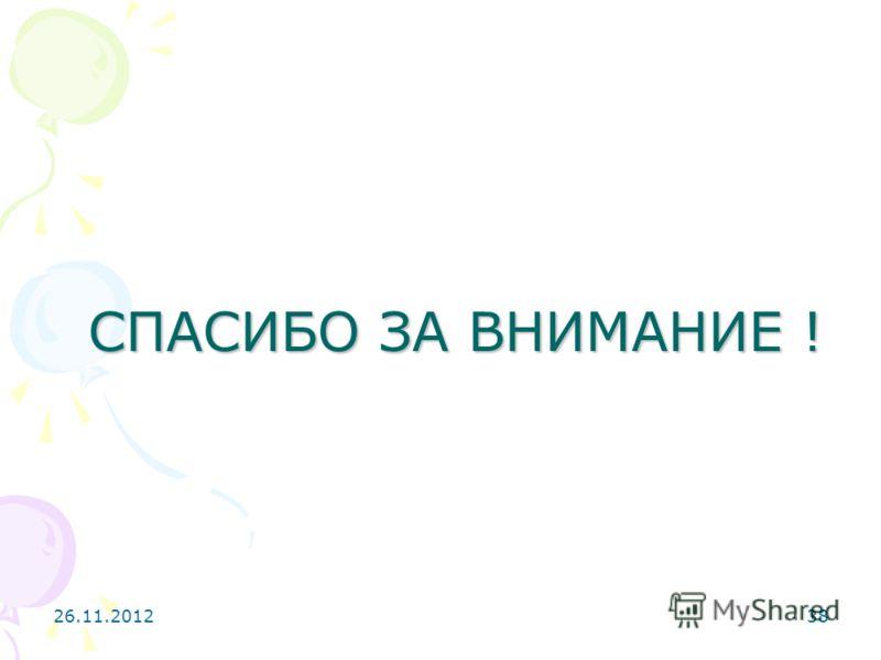 26.11.201238 СПАСИБО ЗА ВНИМАНИЕ !