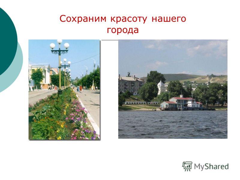 Сохраним красоту нашего города