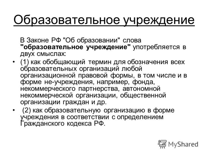 Образовательное учреждение В Законе РФ