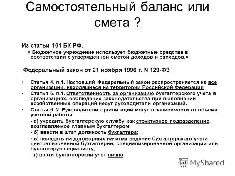 Самостоятельный баланс или смета ? Из статьи 161 БК РФ. « Бюджетное учреждение использует бюджетные средства в соответствии с утвержденной сметой дохо