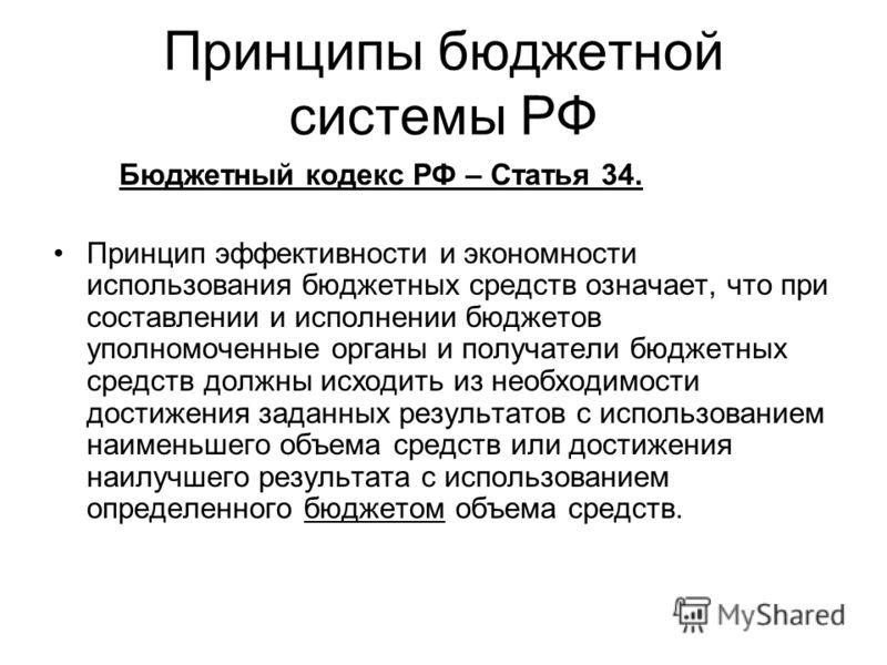 Принципы бюджетной системы РФ Бюджетный кодекс РФ – Статья 34. Принцип эффективности и экономности использования бюджетных средств означает, что при с