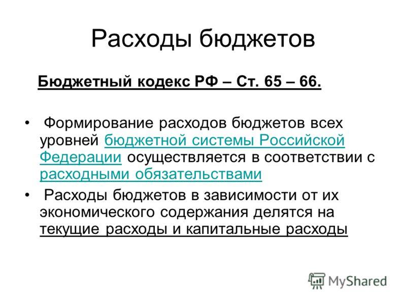 Расходы бюджетов Бюджетный кодекс РФ – Ст. 65 – 66. Формирование расходов бюджетов всех уровней бюджетной системы Российской Федерации осуществляется