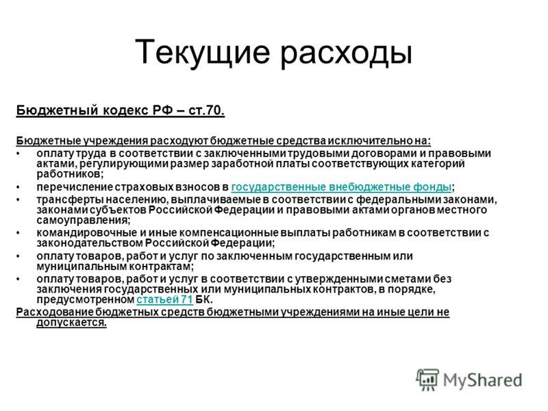 Текущие расходы Бюджетный кодекс РФ – ст.70. Бюджетные учреждения расходуют бюджетные средства исключительно на: оплату труда в соответствии с заключенными трудовыми договорами и правовыми актами, регулирующими размер заработной платы соответствующих