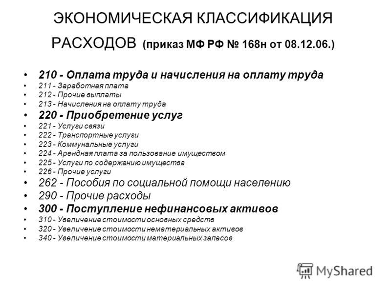 ЭКОНОМИЧЕСКАЯ КЛАССИФИКАЦИЯ РАСХОДОВ (приказ МФ РФ 168н от 08.12.06.) 210 - Оплата труда и начисления на оплату труда 211 - Заработная плата 212 - Про
