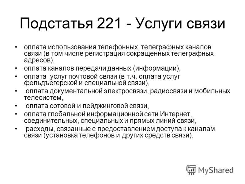 Подстатья 221 - Услуги связи оплата использования телефонных, телеграфных каналов связи (в том числе регистрация сокращенных телеграфных адресов), опл
