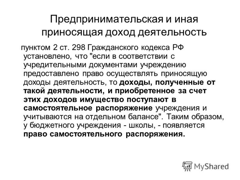 Предпринимательская и иная приносящая доход деятельность пунктом 2 ст. 298 Гражданского кодекса РФ установлено, что
