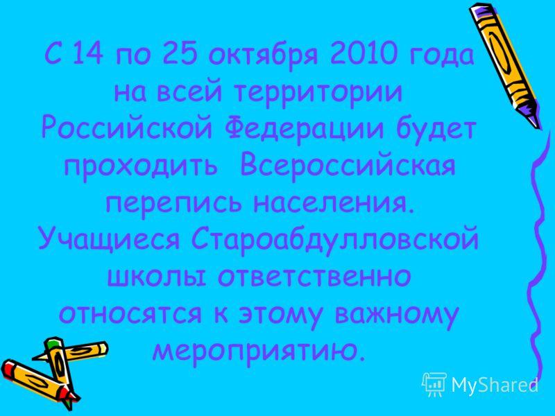 С 14 по 25 октября 2010 года на всей территории Российской Федерации будет проходить Всероссийская перепись населения. Учащиеся Староабдулловской школы ответственно относятся к этому важному мероприятию.