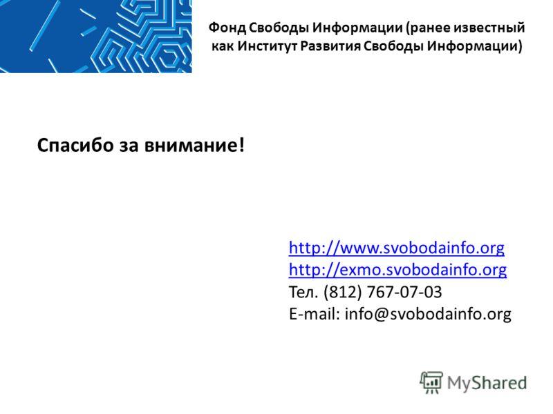 Спасибо за внимание! http://www.svobodainfo.org http://exmo.svobodainfo.org Тел. (812) 767-07-03 E-mail: info@svobodainfo.org Фонд Свободы Информации (ранее известный как Институт Развития Свободы Информации)