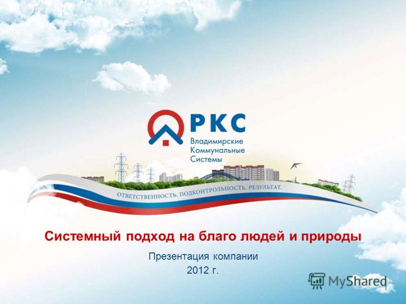 1 Системный подход на благо людей и природы Презентация компании 2012 г.