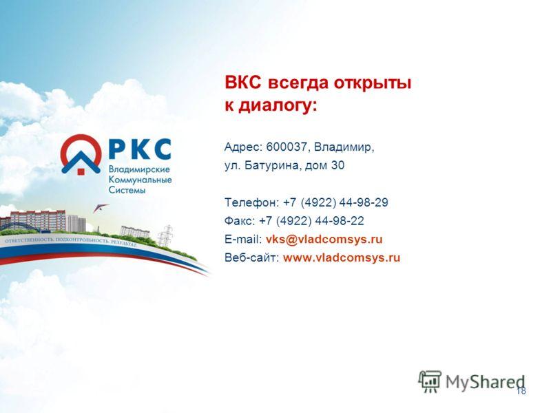 18 ВКС всегда открыты к диалогу: Адрес: 600037, Владимир, ул. Батурина, дом 30 Телефон: +7 (4922) 44-98-29 Факс: +7 (4922) 44-98-22 E-mail: vks@vladcomsys.ru Веб-сайт: www.vladcomsys.ru