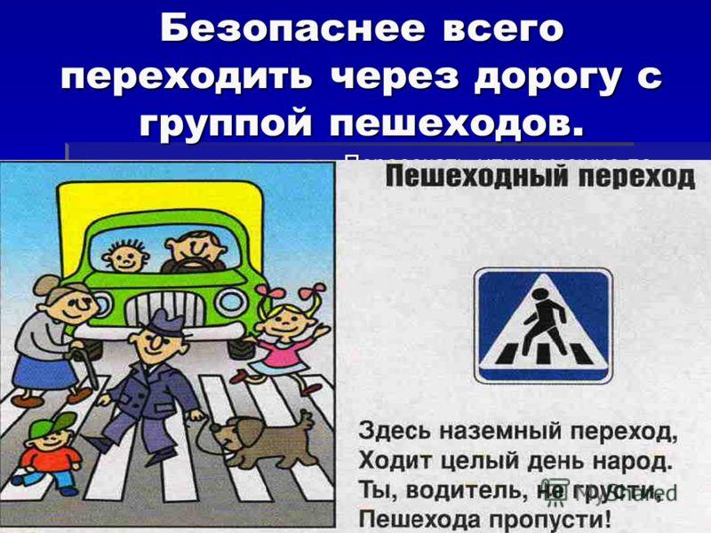Безопаснее всего переходить через дорогу с группой пешеходов. Пересекать улицу можно по пешеходному переходу без светофора, обозначенным специальным знаком «Пешеходный переход». В городе на месте пешеходных переходов на асфальте рисуют полосы. Эти по
