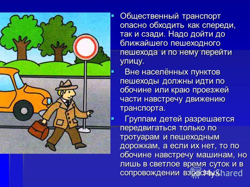 Общественный транспорт опасно обходить как спереди, так и сзади. Надо дойти до ближайшего пешеходного пешехода и по нему перейти улицу. Общественный транспорт опасно обходить как спереди, так и сзади. Надо дойти до ближайшего пешеходного пешехода и п