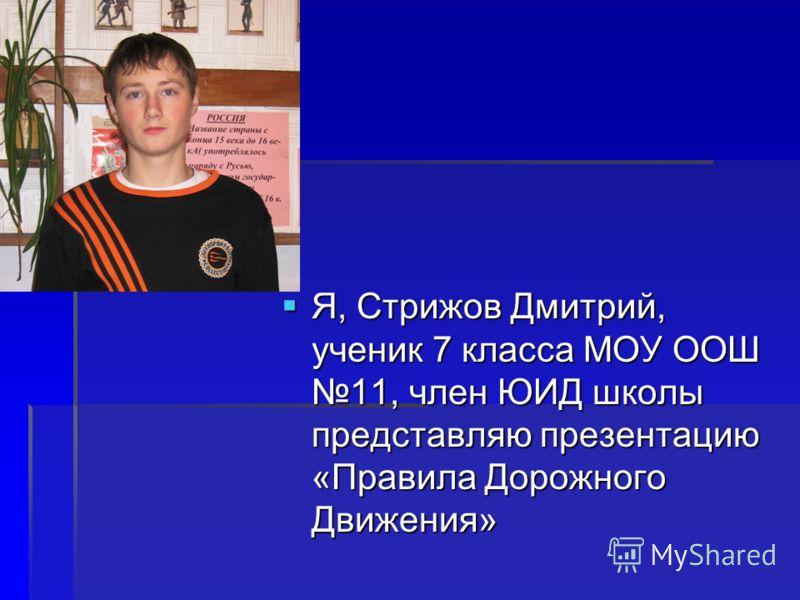 Я, Стрижов Дмитрий, ученик 7 класса МОУ ООШ 11, член ЮИД школы представляю презентацию «Правила Дорожного Движения»