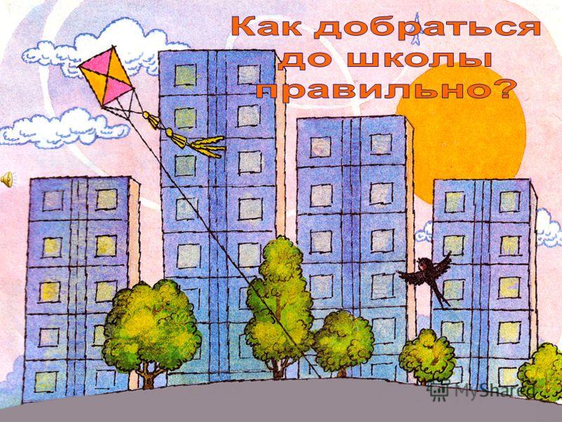 Любич Светлана Сергеевна учитель начальных классов МОУ СОШ 18 города Костромы