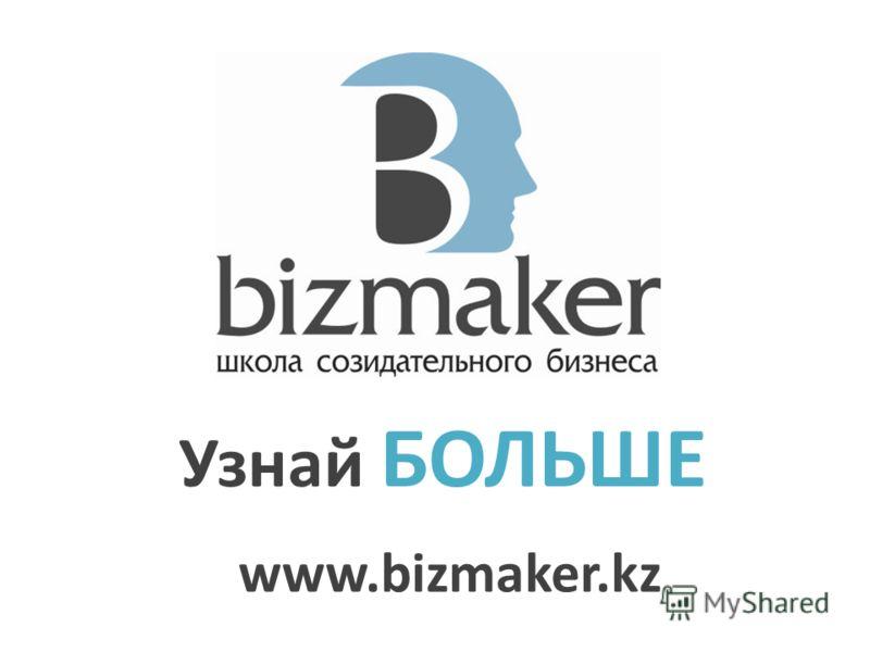www.bizmaker.kz Узнай БОЛЬШЕ