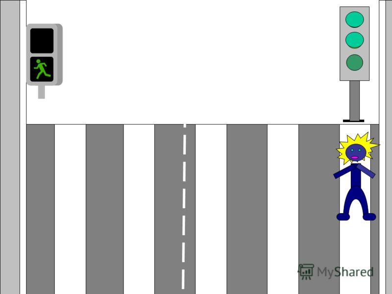 Позови меня пройти, Светофор, зеленым светом. И не будет на пути Никаких машин при этом. Остановятся они - Им зажжется грозный красный, А на желтый подожди, Вспомни - здесь играть опасно