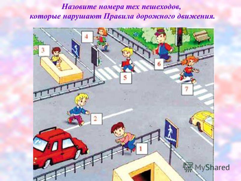 1.Переходите дорогу только на специальных переходах. Не пугайте водителей, перебегая дорогу перед автомобилями. 2. Переходя дорогу, обязательно сначала посмотри налево, а дойдя до середины дороги направо. 3. Не играйте на проезжей части.