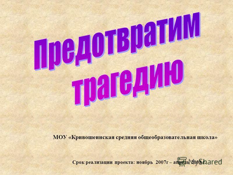 МОУ «Кривошеинская средняя общеобразовательная школа» Срок реализации проекта: ноябрь 2007г – апрель 2008 г.