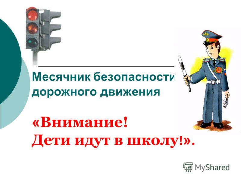 Месячник безопасности дорожного движения « Внимание! Дети идут в школу !».