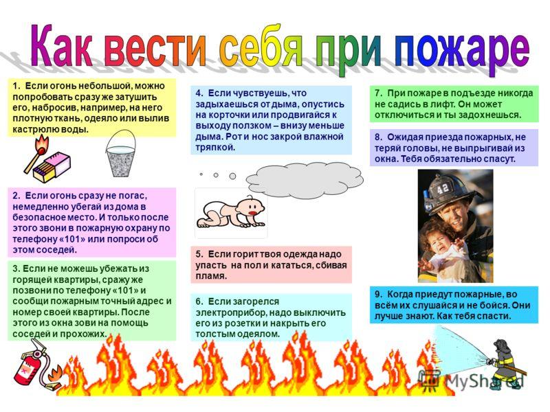 1. Если огонь небольшой, можно попробовать сразу же затушить его, набросив, например, на него плотную ткань, одеяло или вылив кастрюлю воды. 2. Если огонь сразу не погас, немедленно убегай из дома в безопасное место. И только после этого звони в пожа