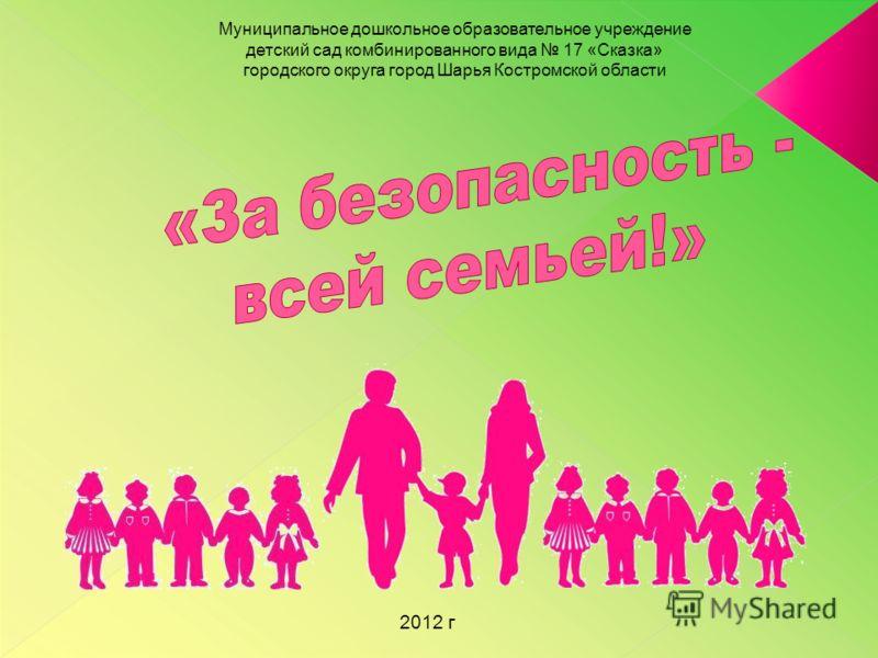 Муниципальное дошкольное образовательное учреждение детский сад комбинированного вида 17 «Сказка» городского округа город Шарья Костромской области 2012 г