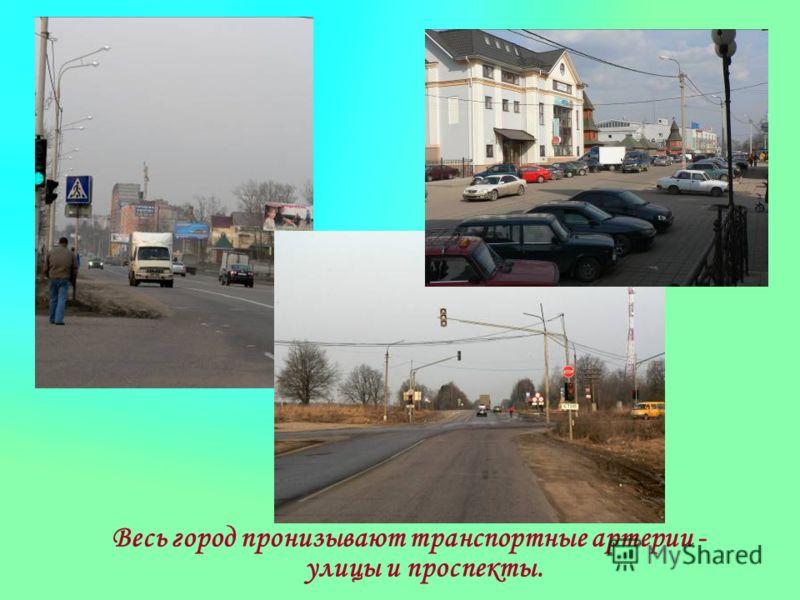 Весь город пронизывают транспортные артерии - улицы и проспекты.