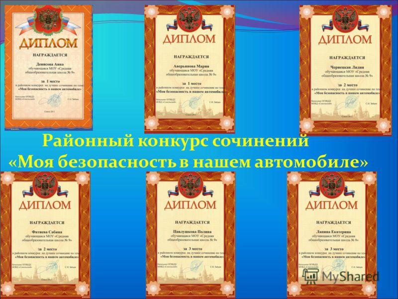 Районный конкурс сочинений «Моя безопасность в нашем автомобиле»