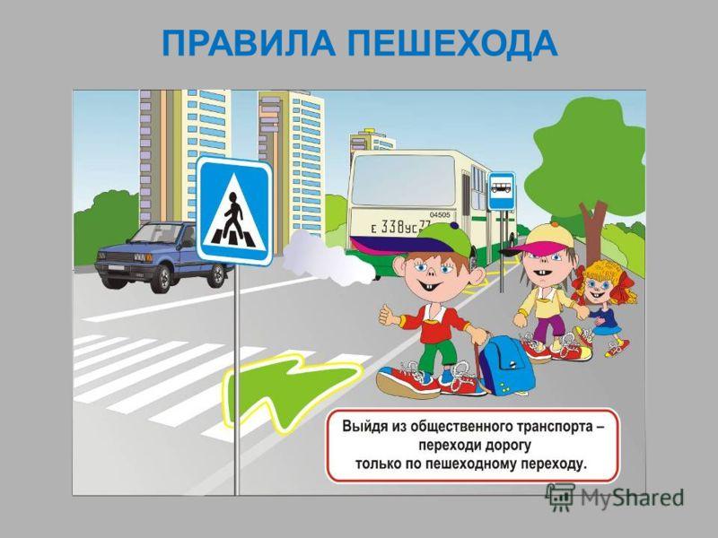 Правила для пешехода при переходе - 8
