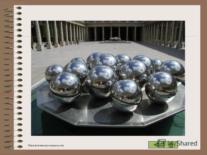 Шары фонтаны пере дворцом рояль