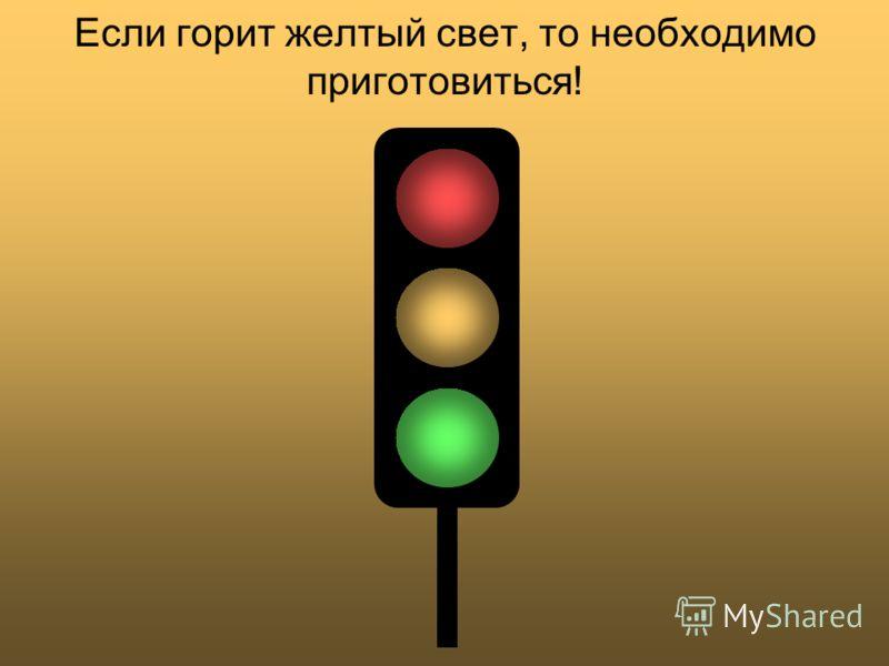 Красный цвет – дороги нет!