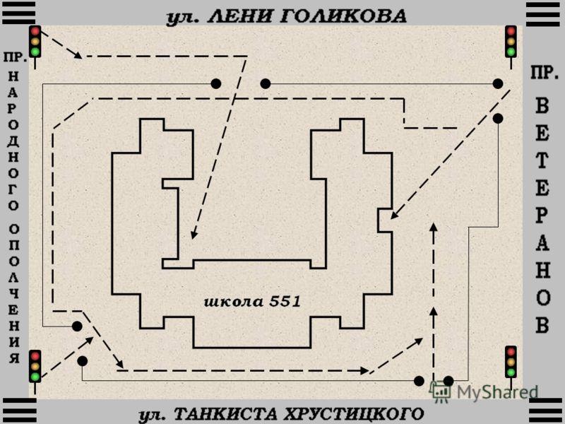 БЕЗОПАСНЫЕ ПОДХОДЫ К ШКОЛЕ 551 (ОНИ ОБОЗНАЧЕНЫ ПУНКТИРОМ)