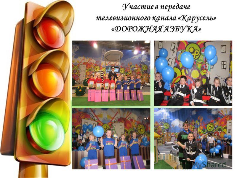 Участие в передаче телевизионного канала «Карусель» «ДОРОЖНАЯ АЗБУКА»