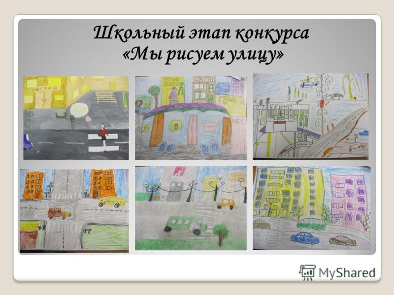 Школьный этап конкурса «Мы рисуем улицу»