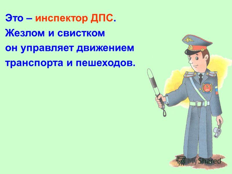 - Государственная автомобильная инспекция. - дорожно-патрульная служба. Она входит в состав Госавтоинспекции.