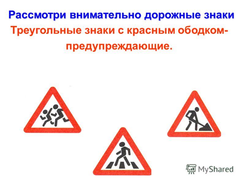 Знаки дорожного движения Запрещающие ПредупреждающиеРазрешающие Информационно- указательные